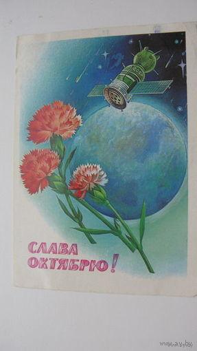 Октябрь - 1981г..