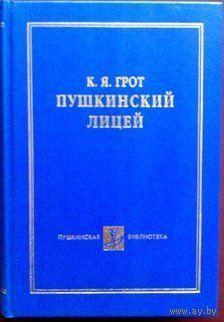 """К.Я. Грот """"Пушкинский Лицей"""""""
