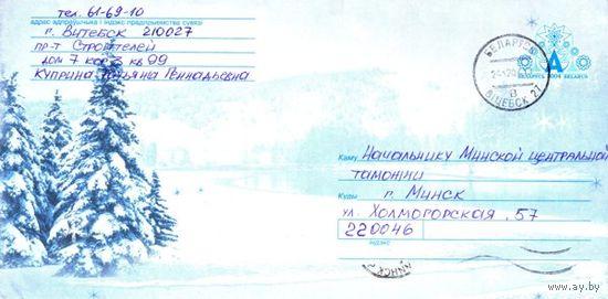 """2004. Конверт, прошедший почту """"Ели под снегом на берегу озера"""""""