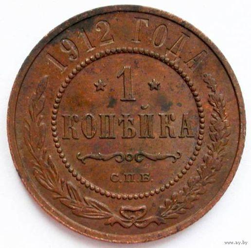 095 1 копейка 1912 года.