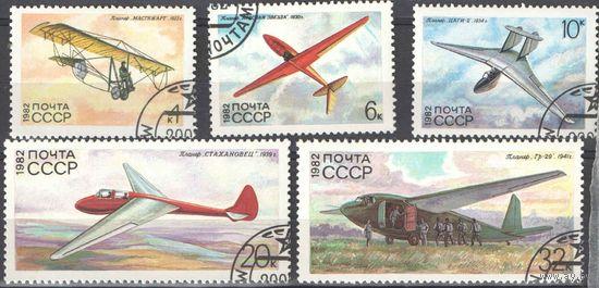 СССР 1982 гаш 5320-24 Планеры 5 марок