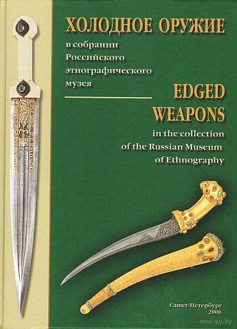 Холодное оружие в этнографическом музее - на CD