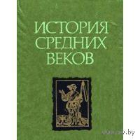 ИСТОРИЯ СРЕДНИХ ВЕКОВ 1, 2 том ТОРГ