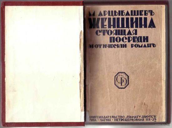 Арцыбашев М. Женщина стоящая посреди. /Эротический роман/. 1930г.