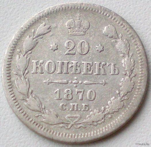 Россия, 20 копеек 1870 года, СПБ HI