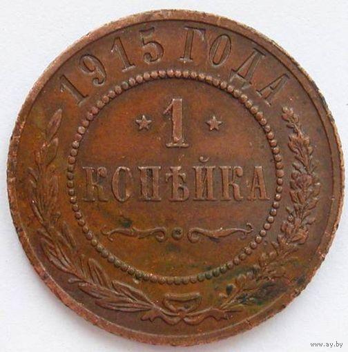 096 1 копейка 1915 года.