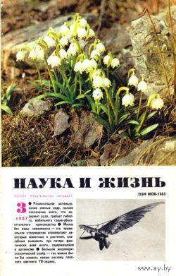 """Журнал """"Наука и жизнь"""", 1987, #3"""