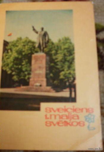 Ленин С праздником 1 мая! на латышском языке