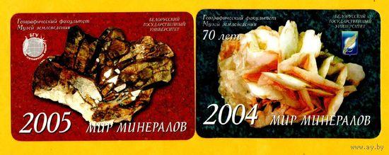 """Календарик """" Мир камней"""" 2004 год"""