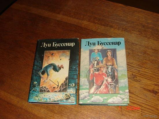 Л.Буссенар.Похитители бриллиантов.Канадские охотники. В 2-х томах.