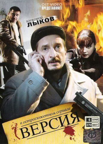 Версия (в гл. роли Александр Лыков). 1.2.3 сезоны полностью. Скриншоты внутри