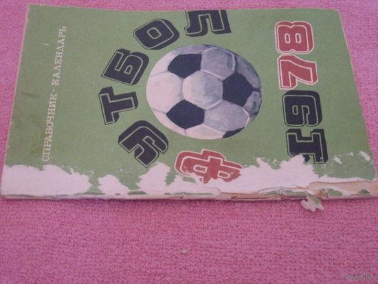 Футбол-1978. Москва, Лужники. 1978г