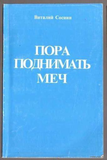 Соснин В. Пора поднимать меч. 2001г.