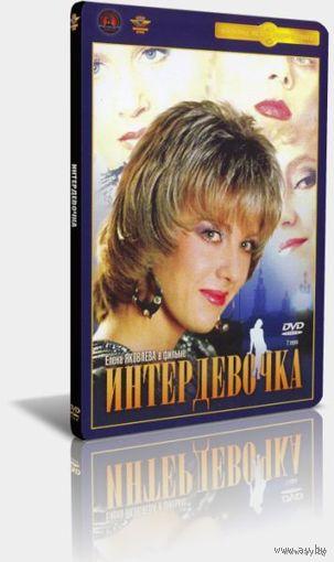 Интердевочка (1989) Полная реставрация изображения и звука. Скриншоты внутри.