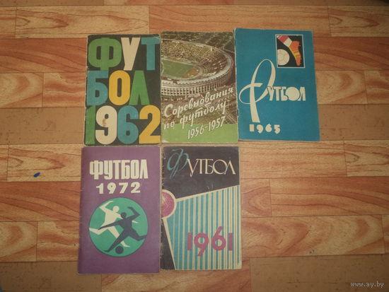 Футбол 1) 1962. 2) 1965, 3)1972. 4) соревнования по футболу 1956-1957 г.