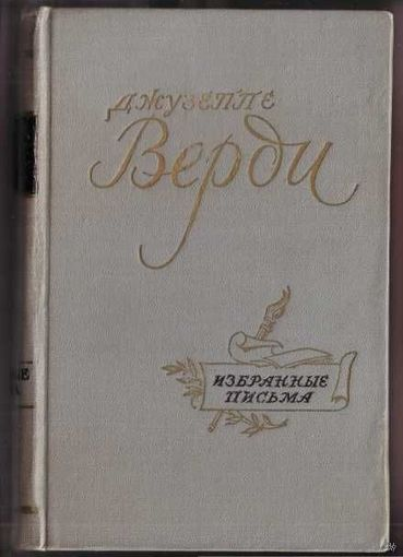 Верди Джузеппе. Избранные письма. 1959г.