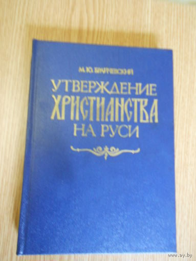 Брайчевский М. Утверждение христианства на Руси Перевод с украинского