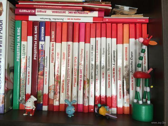 Рецепты на бис подборка книг