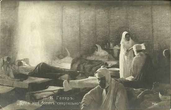 """""""Душа моя болит смертельно"""" П.И.Гелер. Почтовая карточка до 1917г."""