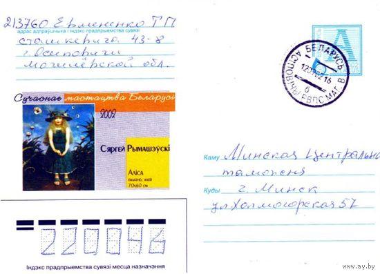 "2002. Конверт, прошедший почту ""Сучаснае мастацтва Беларусi. С.Рымашэускi"""