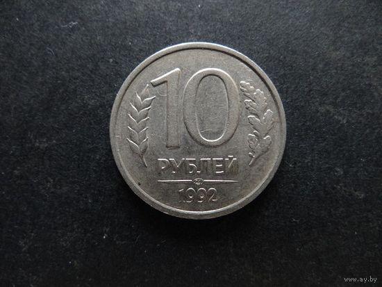 10 рублей 1992 Россия ЛМД (293)