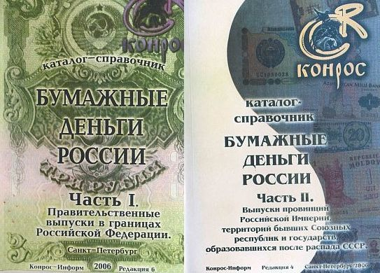 Бумажные деньги России - 2 тома - на CD
