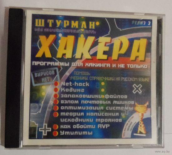 Штурман Хакера (почтой) диск CD компакт