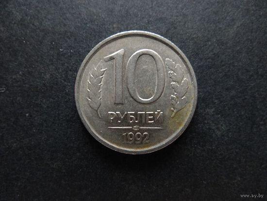 10 рублей 1992 Россия ЛМД (290)