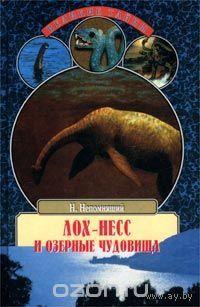 Лох-Несс и озерные чудовища.Николай Непомнящий