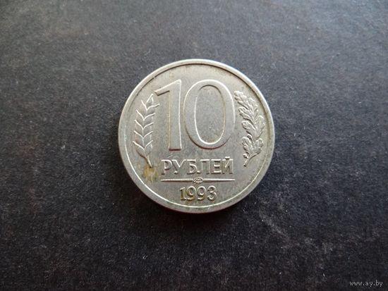 10 РУБЛЕЙ 1993 СПМД РОССИЯ (П039)