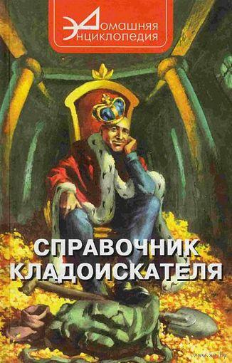 Справочник кладоискателя - на CD
