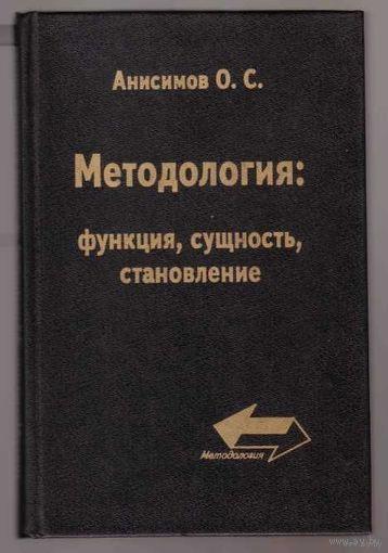 Анисимов О. Методология: функция, сущность, становление: динамика и связь времен. 1996г.