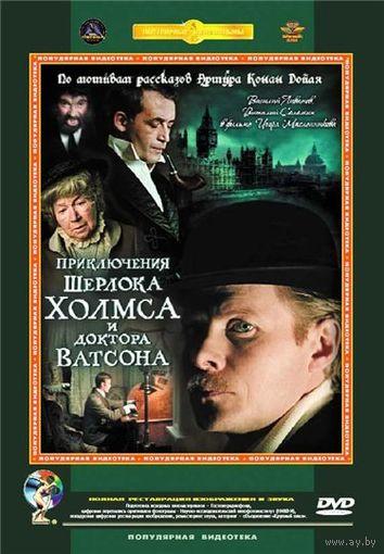 Приключения Шерлока Холмса и доктора Ватсона (2 двд)