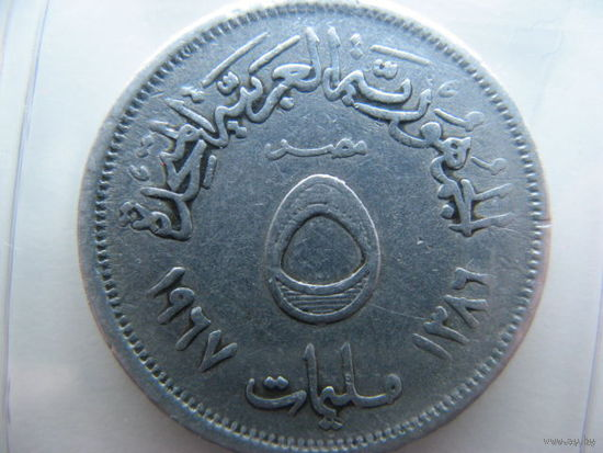 Египет 5 миллим 1967 г.
