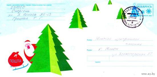 """2002. Конверт, прошедший почту """"З Новым годам! Ели, снежинки и Дед Мороз"""""""