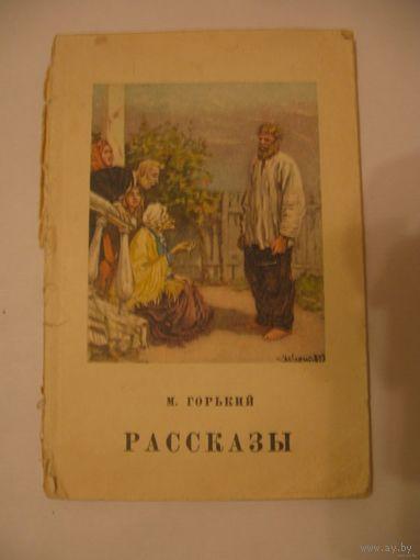 Рассказы. Горький М. 1950