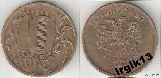 10 рублей раскол 3