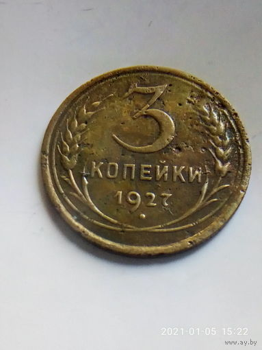 3 копейки 1927 г. без мц. Редкость.