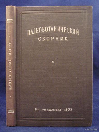 Палеоботанический сборник.  1953г.