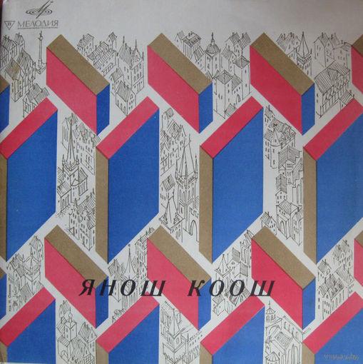 LP Янош КООШ - Поет Янош КООШ (Венгрия) (1970)