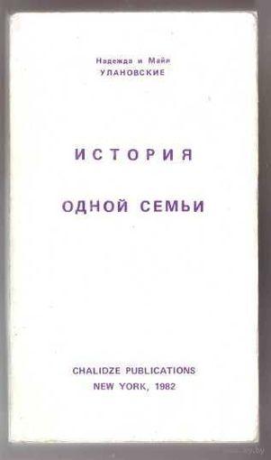 Улановские Надежда и Майя. История одной семьи. /Нью-Йорк 1982г./ .