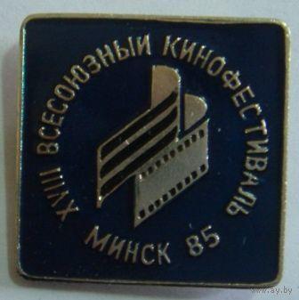 """Значок """" 28 всесоюзный кинофестиваль 1985г. Минск""""."""