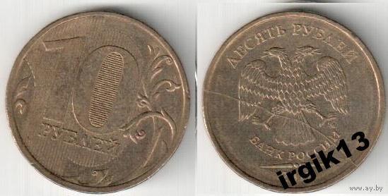 10 рублей раскол 2