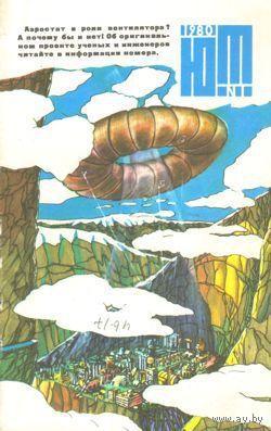 "Журнал ""Юный техник"", 1980, #1"