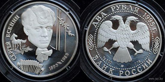 2 рубля 1995 год Есенин