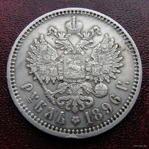 Рубль 1896 года (А.Г) С рубля без МЦ
