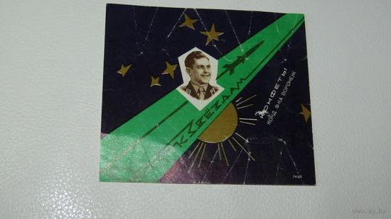 Обертка от конфеты СССР.
