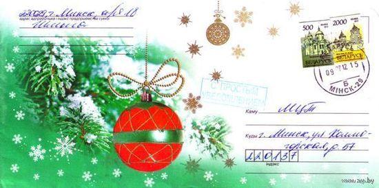 """2010. Конверт, прошедший почту """"Красный елочный шар"""""""