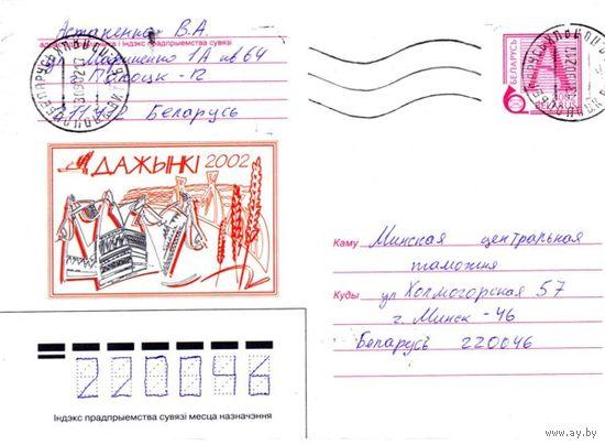 """2002. Конверт, прошедший почту """"Дажынкi 2002"""""""
