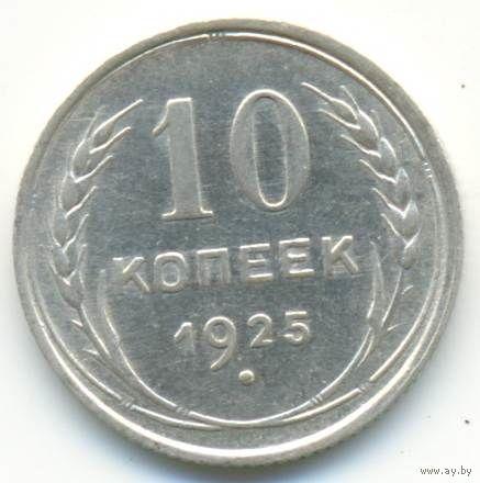 0032 10 копеек 1925 года.